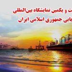 نمایشگاه صنایع دریایی جمهوری اسلامی ایران  width=